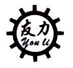 河南省友力机电设备有限公司 最新采购和商业信息