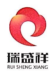 广西南宁市瑞盛祥商贸有限责任公司 最新采购和商业信息