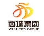 济南西城投资开发集团有限公司
