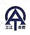 武汉市三江自控成套工程公司
