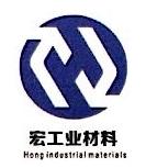 温州市宏聚不锈钢有限公司 最新采购和商业信息