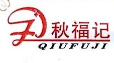 漳州市秋福记食品有限公司