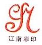 青海江南彩印包装有限公司 最新采购和商业信息