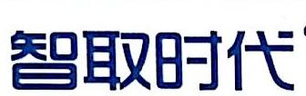 智取时代(北京)科技有限公司保定分公司 最新采购和商业信息