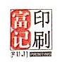 深圳市富记印刷科技有限公司 最新采购和商业信息