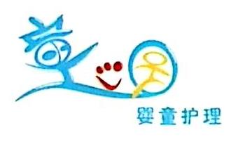 重庆市小儿廊婴童护理有限责任公司