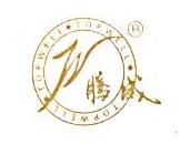 深圳腾威投资发展有限公司 最新采购和商业信息