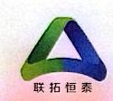 北京联拓恒泰科贸有限公司 最新采购和商业信息