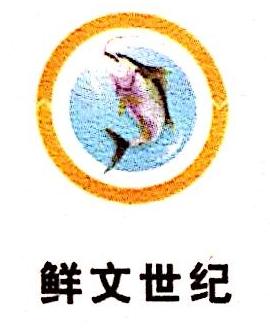 北京鲜文世纪贸易有限公司