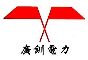 深圳市广钏电力实业有限公司 最新采购和商业信息