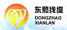 西安东照线缆有限公司 最新采购和商业信息