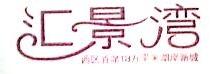 江门市蓬江区汇景湾物业管理有限公司 最新采购和商业信息