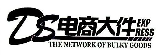 广东大件电商物流有限公司