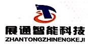 湖南展通安全科技有限公司 最新采购和商业信息