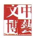北京中艺文博资产管理有限公司 最新采购和商业信息