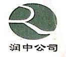 辽宁润中供水有限责任公司 最新采购和商业信息