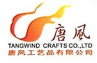 温州市唐风工艺品有限公司
