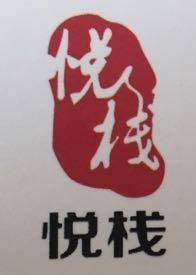 广州悦栈广告有限公司 最新采购和商业信息