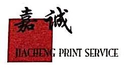 沈阳市嘉诚印务有限公司 最新采购和商业信息