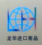 福清龙华进出口贸易有限公司 最新采购和商业信息