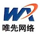 福州唯先网络科技有限公司 最新采购和商业信息