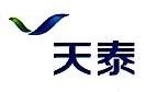青岛天泰集团股份有限公司 最新采购和商业信息