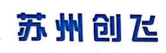 苏州创飞智能科技有限公司 最新采购和商业信息