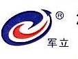 浙江军威警用物资有限公司 最新采购和商业信息