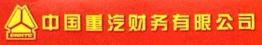 中国重汽财务有限公司 最新采购和商业信息