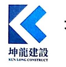 大连坤龙市政园林建设有限公司