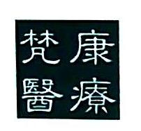 南京梵康医疗科技有限公司