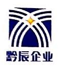 贵州黔辰建设工程有限公司