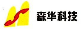 东莞市森华网络科技有限公司