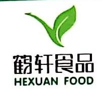 湖南鹤轩食品商贸有限公司 最新采购和商业信息
