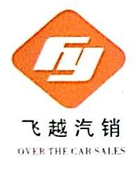 象山县飞越汽车销售有限公司