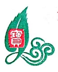 东莞市宝云茶叶有限公司 最新采购和商业信息
