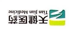陕西天健医药科技有限公司 最新采购和商业信息