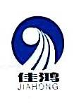 邯郸市佳鸿电子科技有限公司 最新采购和商业信息