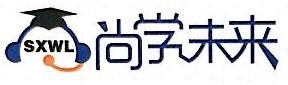 北京尚学未来教育咨询有限公司 最新采购和商业信息