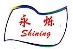 永烁(福州)电子科技有限公司 最新采购和商业信息