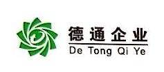 北京德通智诚投资有限公司 最新采购和商业信息