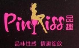 义乌市品趣服饰有限公司 最新采购和商业信息
