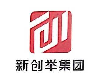 广州市新创举实业集团有限公司