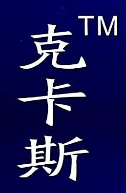 上海山戈防水技术开发有限公司 最新采购和商业信息