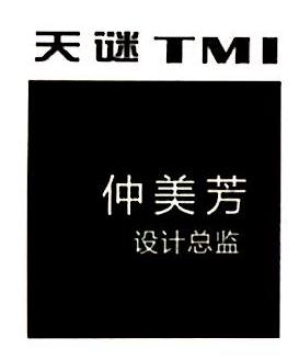 南京天谜时装有限公司 最新采购和商业信息