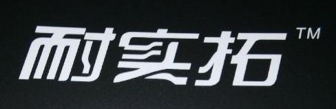 广州耐实拓汽车配件有限公司 最新采购和商业信息