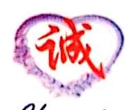北京诚信康达商贸有限公司 最新采购和商业信息