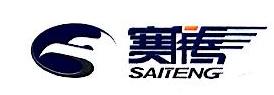 上海赛腾汽车零部件有限公司 最新采购和商业信息