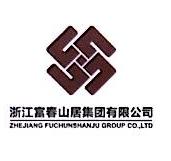 浙江富春山居集团有限公司