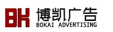 北京博凯广告有限公司 最新采购和商业信息